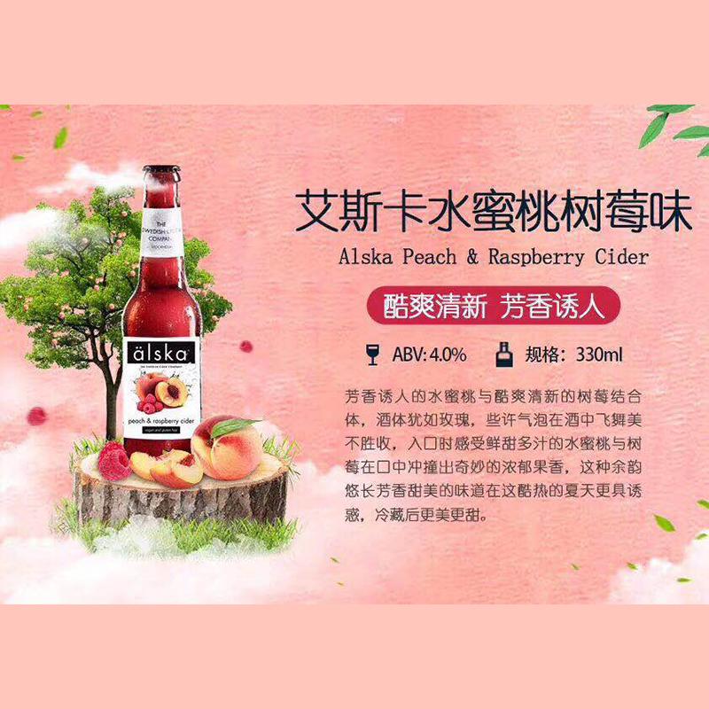 水蜜桃树莓草莓青柠套餐配制酒 果味西打酒梨荔枝 Alska 英国艾斯卡