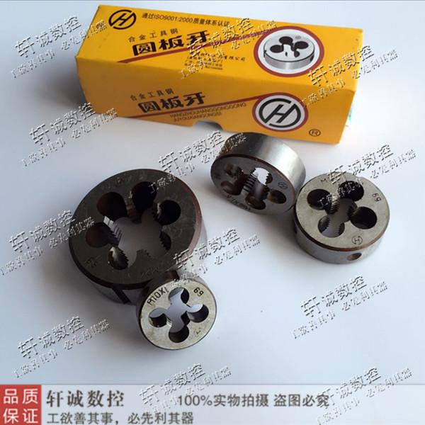 特价 杭州细牙圆板牙 M3M4M5M6M8X1M10X1M12X1.5X1.25X1X0.75X0.5