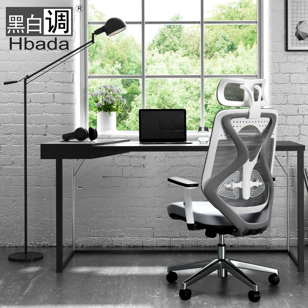 黑白调电脑椅家用老板椅座椅工程学椅子舒适办公椅靠背人体工学椅