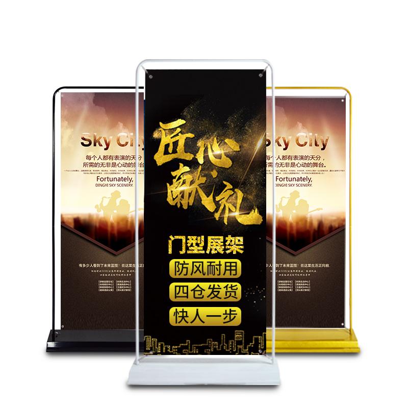 门型展架80x180易拉宝定制海报制作设计立式广告牌x展示架落地式