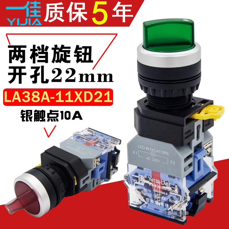一佳兩檔LED帶燈旋鈕LA38-11XD21左右位置旋轉選擇轉換開關22mm