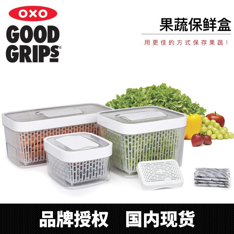 OXO果蔬保鮮盒子水果冰箱收納塑料蔬菜食品儲物大號美國進口現貨