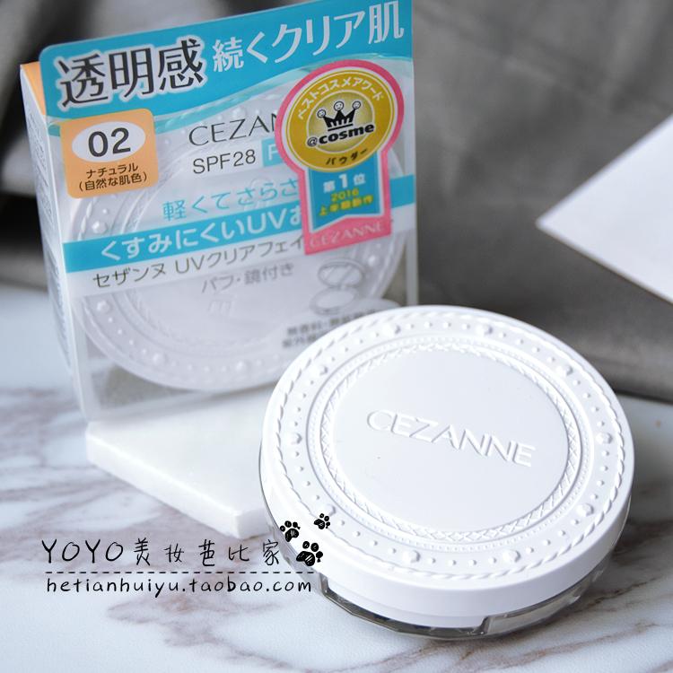 日本Cezanne倩詩麗清透素肌防晒定妝蜜粉餅10g裸妝控油白殼子粉餅