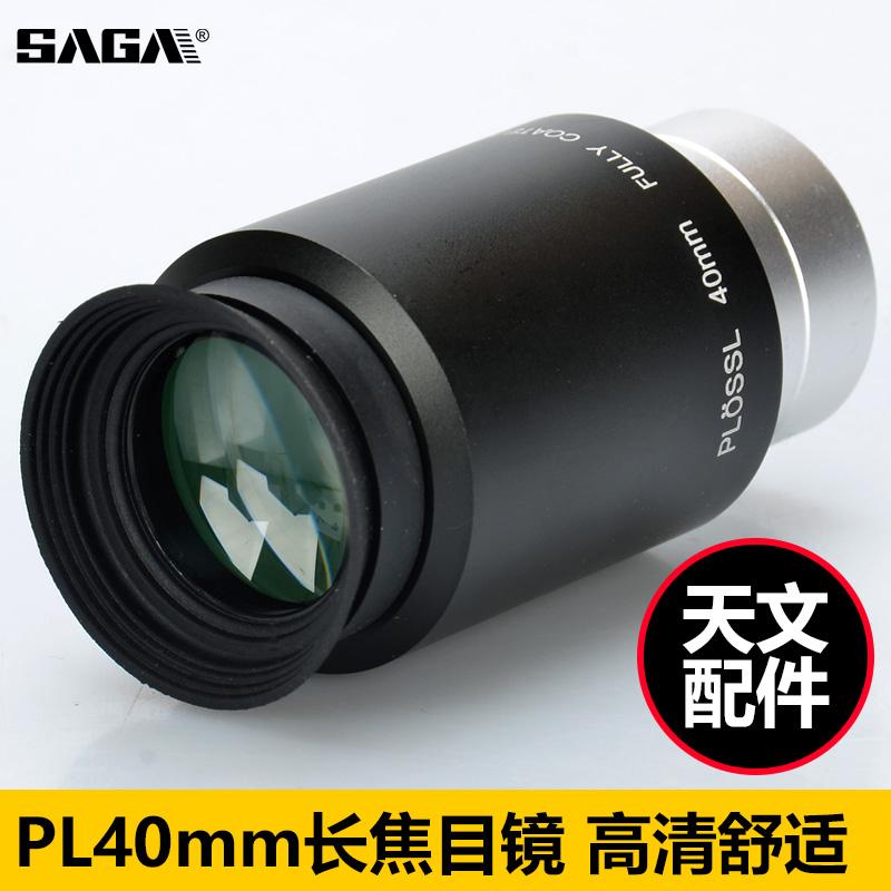 saga薩伽配件天文望遠鏡用PL40mm目鏡舒適標準1.25英寸高清
