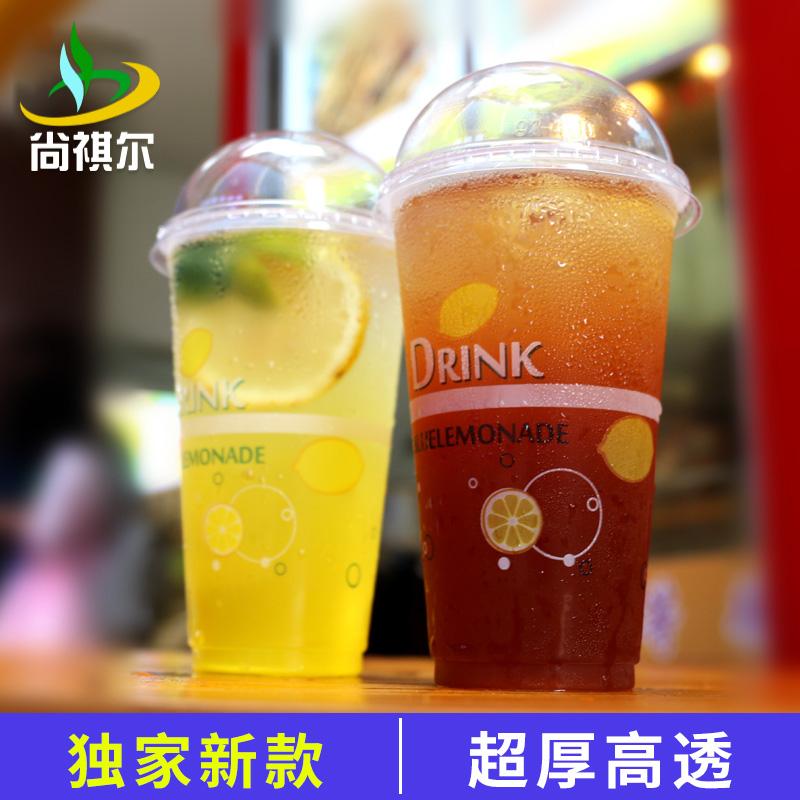 9095口徑加厚檸檬水果茶奶茶杯一次性塑料杯子500700ml果汁冷飲料