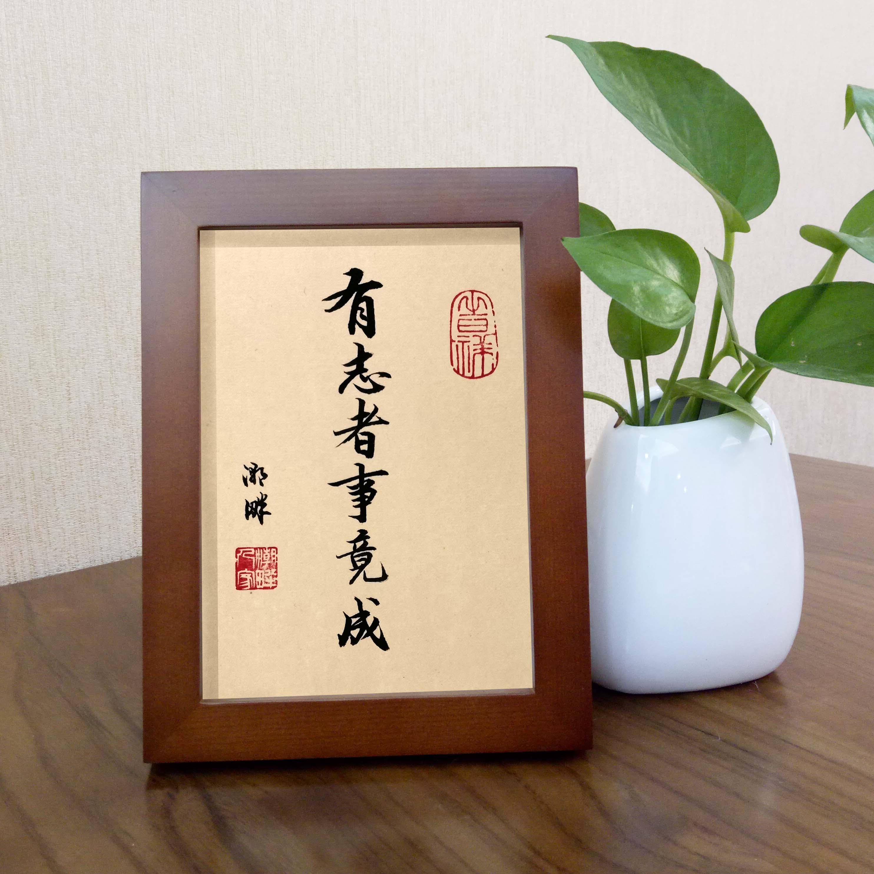 学生励志座右铭手写书法字画(多款)客厅书房桌面摆件新中式挂画