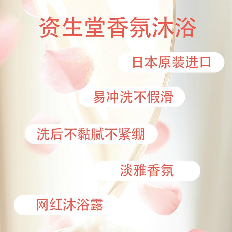 【第3瓶0元】日本资生堂沐浴露可悠然沐浴乳家庭装女男士持久留香 - 图3