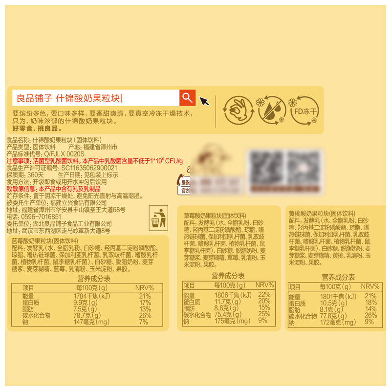 【良品铺子-酸奶果粒块54g】网红小零食冻干草莓脆干休闲食品小吃