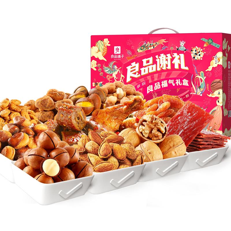 【良品铺子坚果大礼包】每日坚果混合干果零食整箱组合装送礼礼盒