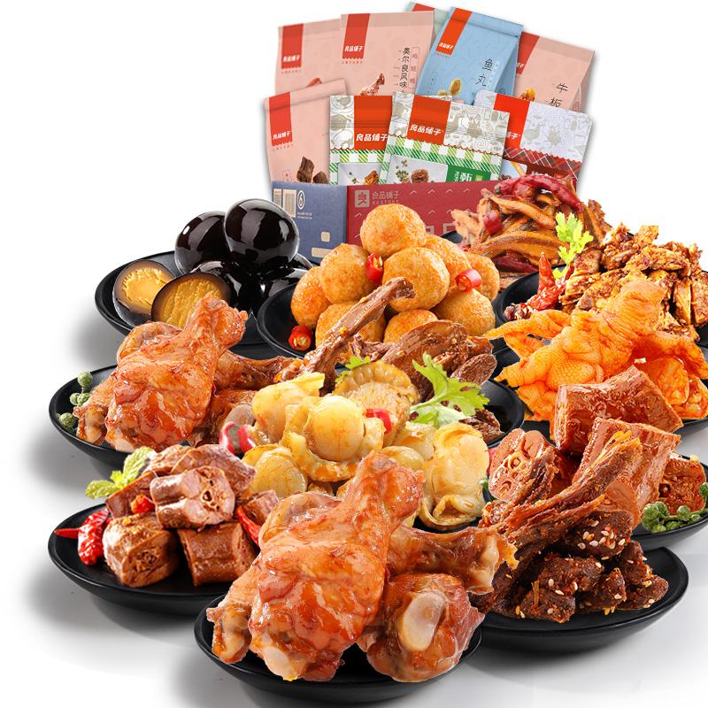 肉类网红零食大礼包组合装男生款送男友 良品铺子一整箱女生爱吃