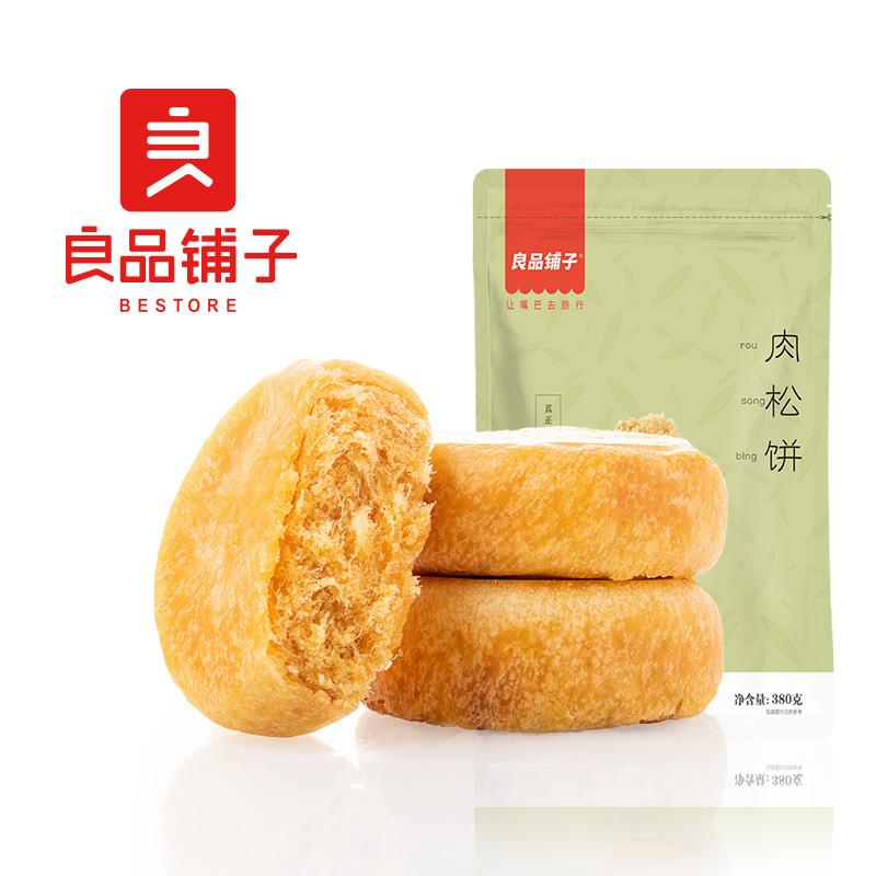 【良品铺子-肉松饼380gx2袋】传统糕点早餐食品零食美食小吃休闲
