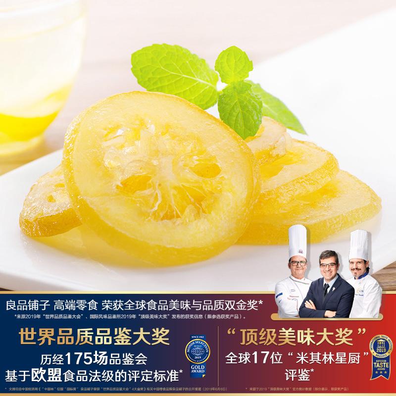 【良品铺子-柠檬片70g】即食柠檬干泡茶果脯零食休闲食品满减