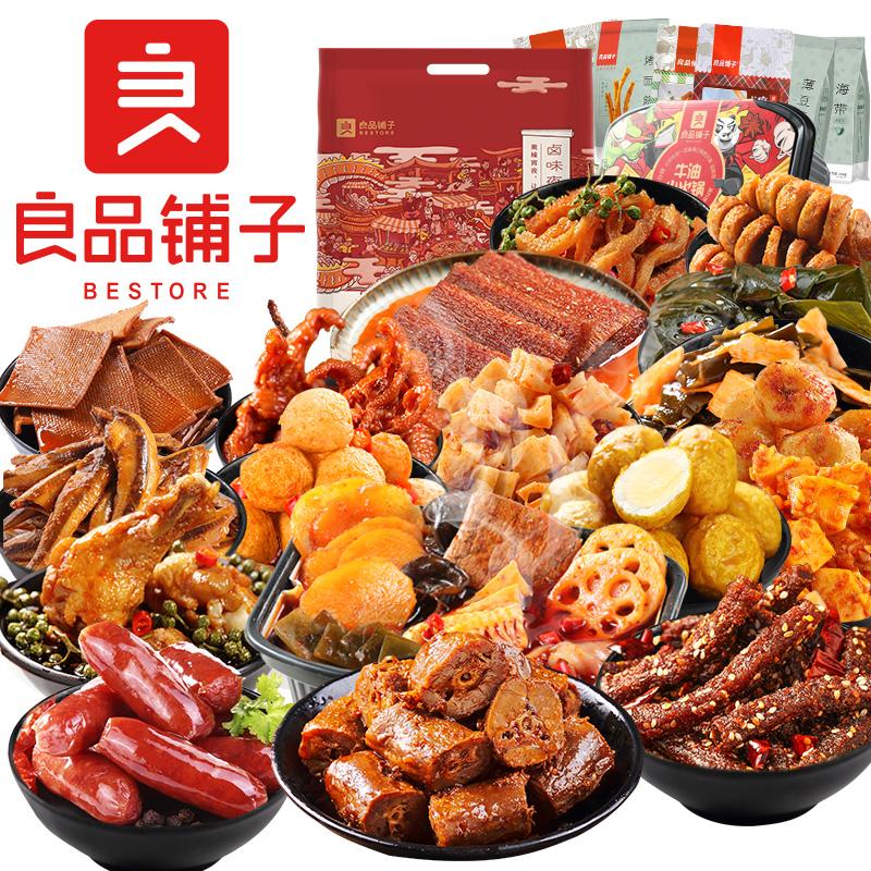 【良品铺子麻辣零食大礼包】网红小吃整箱充饥夜宵休闲小食品一箱