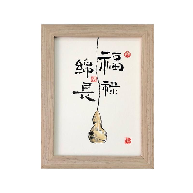 手寫個性書法字畫辦公書桌實木相框擺臺桌面居家裝飾中式文藝禮品