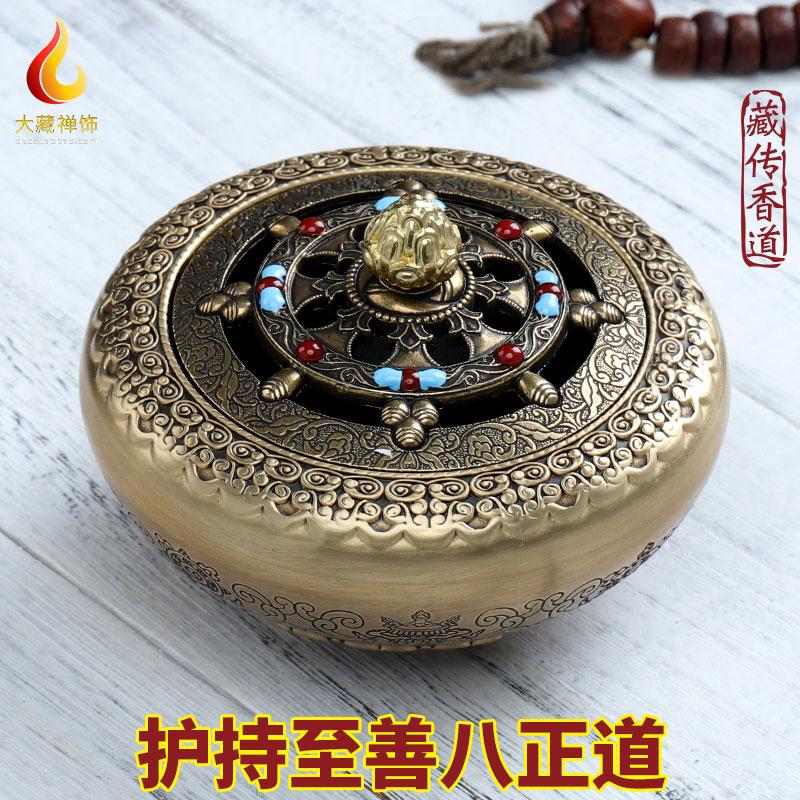 藏式密宗供佛具 精工純銅雕花八吉祥法輪 盤薰香爐家用室內檀香盒