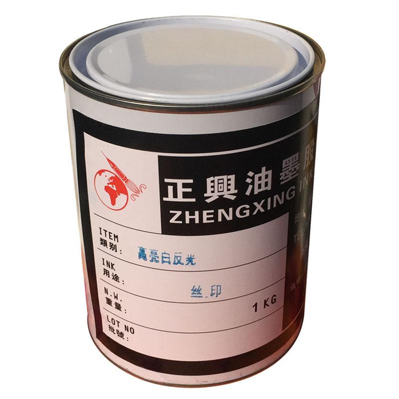 正兴油墨丝印移印油墨夜光荧光油墨 反光漆 高亮反光白油墨 1公斤