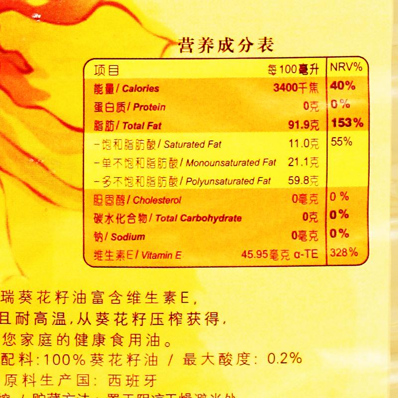 【19年5月生产】西班牙原装进口艾伯瑞压榨葵花籽油5L升