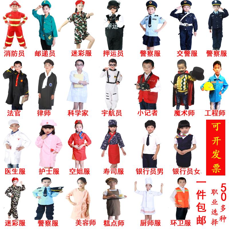 兒童職業扮演服廚師醫生幼兒建築工人表演服宇航員銀行演出角色服