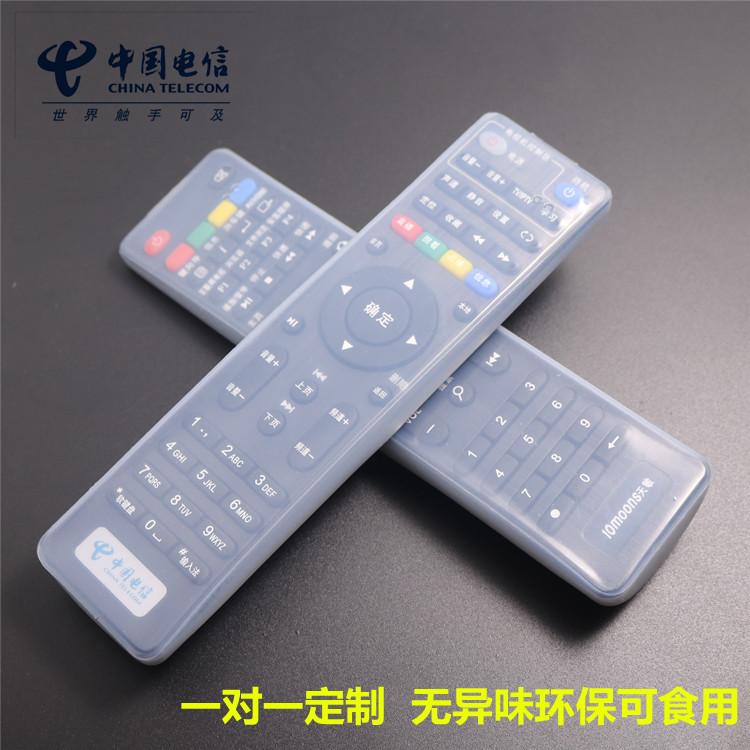 中國電信創維E900 2100 506 RMC-C285高清網路機頂盒遙控器保護套