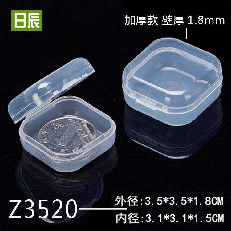 透明小盒子 迷你 零件盒 塑料盒小方盒 小收納盒 塑料有蓋 耳塞盒