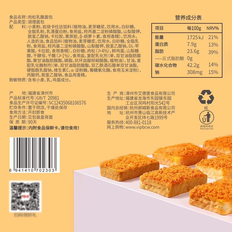 拍2件【百草味】肉松乳酪吐司520g