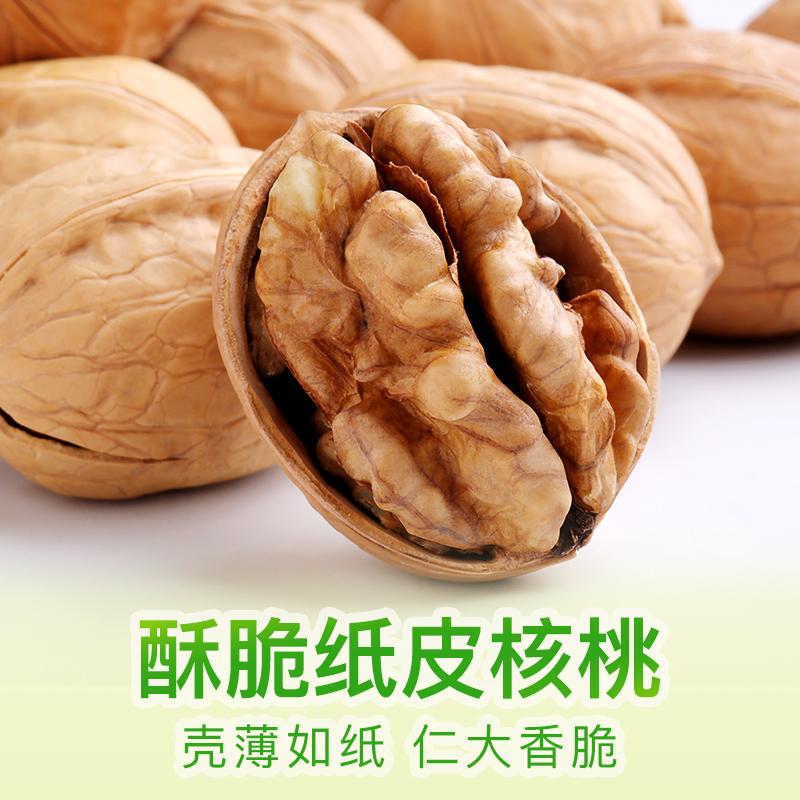 【百草味-纸皮核桃258gx2袋】薄壳坚果炒货零食干果仁 薄皮大核桃