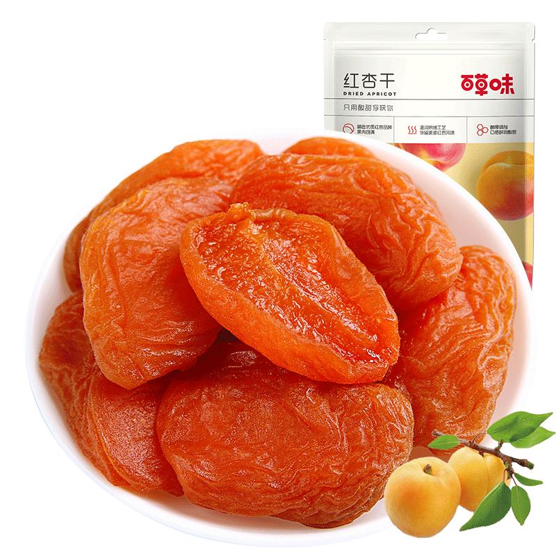 【百草味-红杏干100gx2袋】零食蜜饯水果干 杏果果脯杏脯
