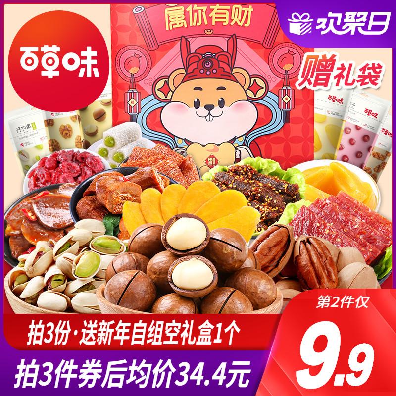 百草味-年货零食大礼包 网红爆款休闲充饥夜宵小吃组合一整箱礼盒