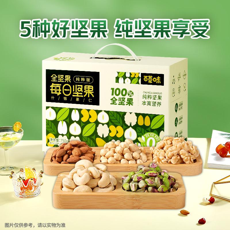 百草味每日全坚果750g无果干组合孕妇零食混合小包装30包礼盒