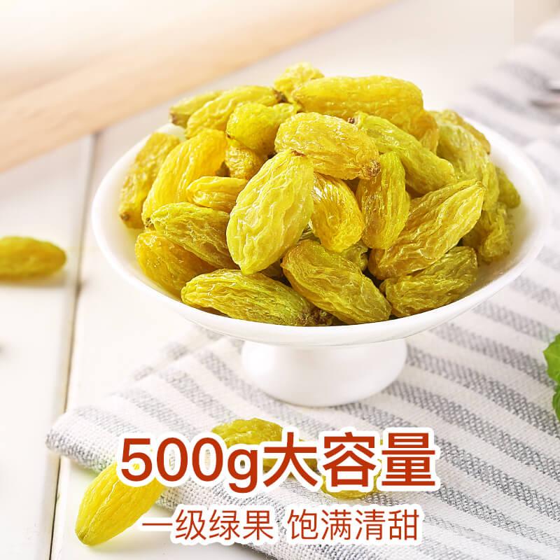 无籽零食 新疆吐鲁番特产提子 500g 大颗粒绿葡萄干 百草味
