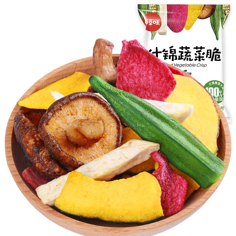 满减【百草味-综合蔬菜干60g】果蔬秋葵香菇脆水果零食混合装