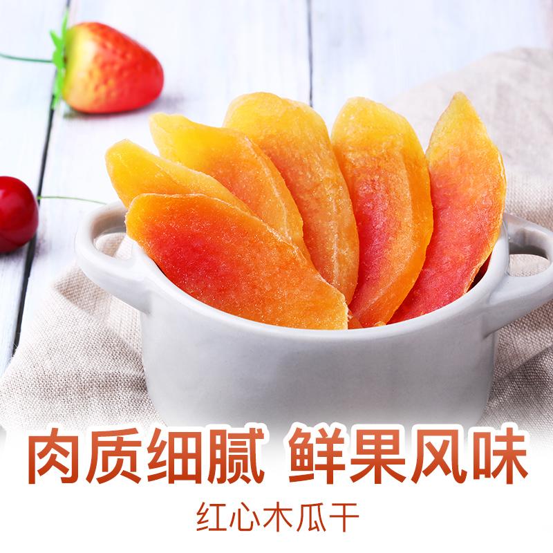 【百草味-木瓜干100gx3袋】零食水果干蜜饯 酸甜果脯