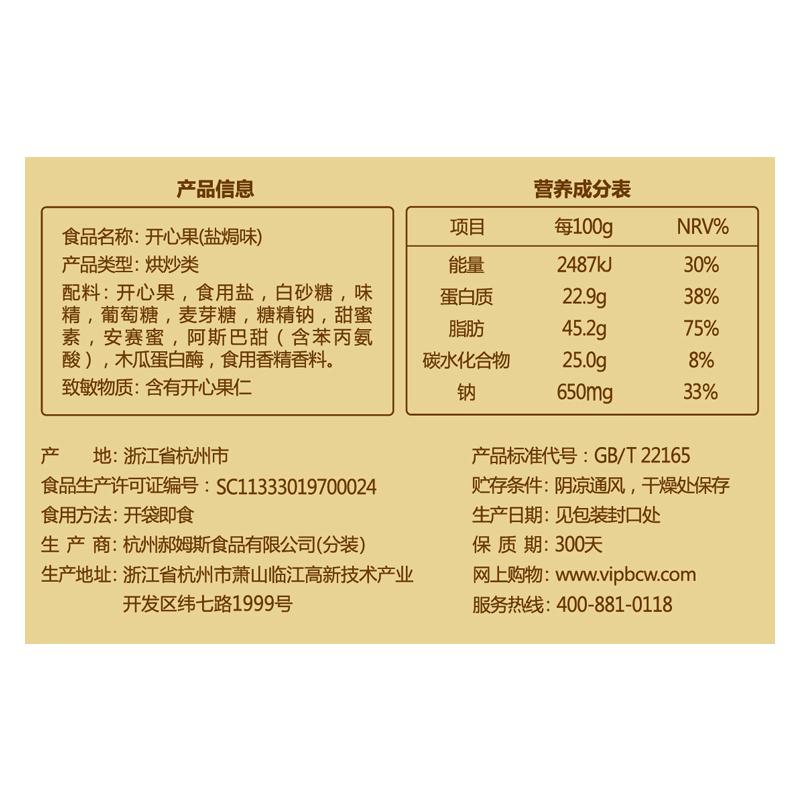 【百草味-开心果200g】坚果干果炒货袋装零食 大颗粒非整箱
