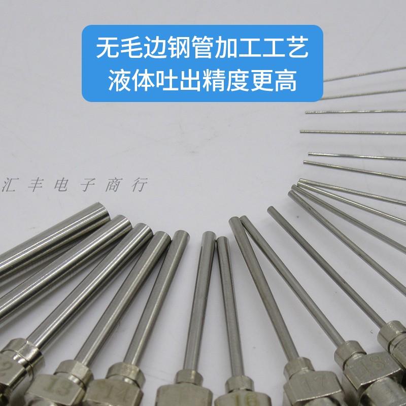 精密不锈钢点胶针头 点胶针头 针咀 不锈刚针头 金属针头 1英寸