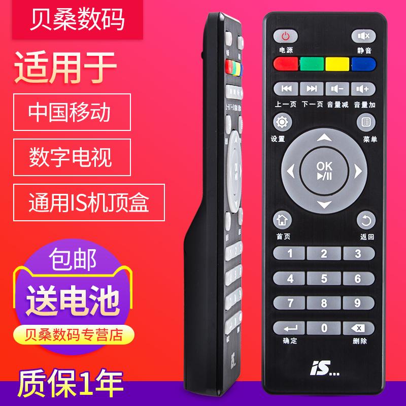 中國移動寬頻網路數字電視機頂盒遙控器 通用 IS 機頂盒遙控 包郵