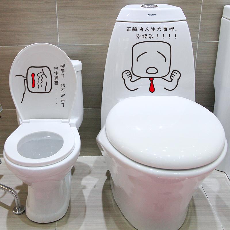 搞笑马桶贴可爱个姓创意马桶盖装饰品厕所卫生间墙贴画玻璃贴纸粘