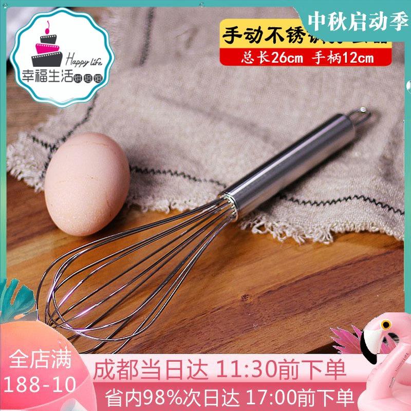 烘焙工具家用手動不鏽鋼打蛋器 家用打蛋棒攪拌器 圓柄打蛋抽