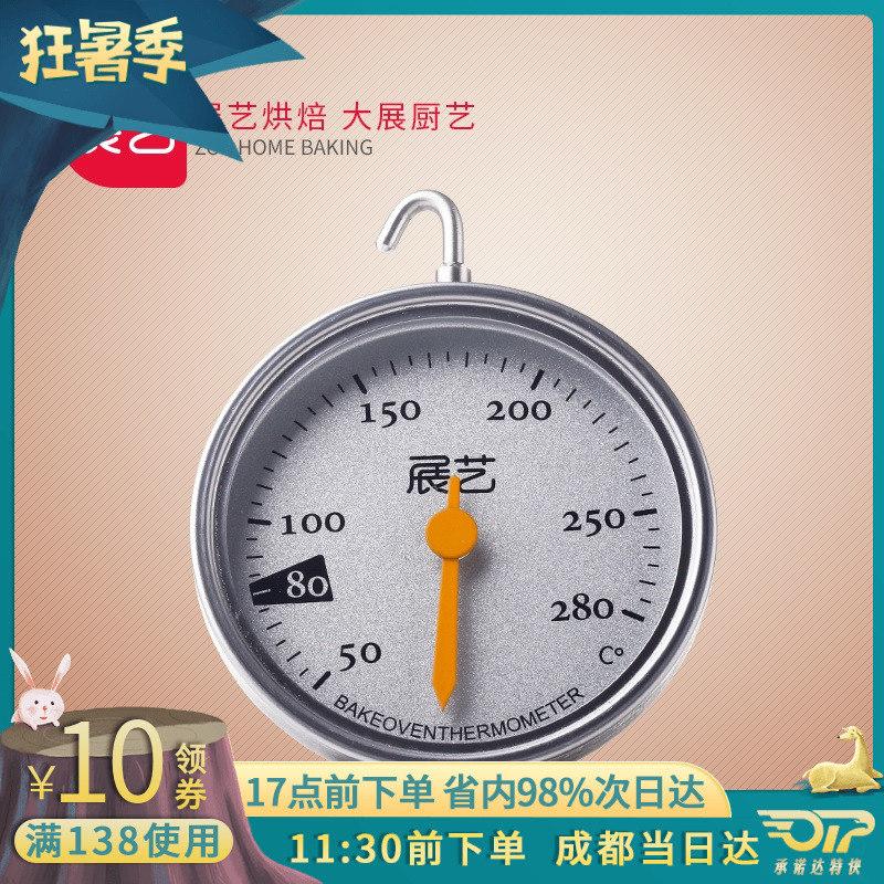 展藝烘焙工具 懸掛式不鏽鋼家用烤箱溫度計 測量精確耐高溫可平放