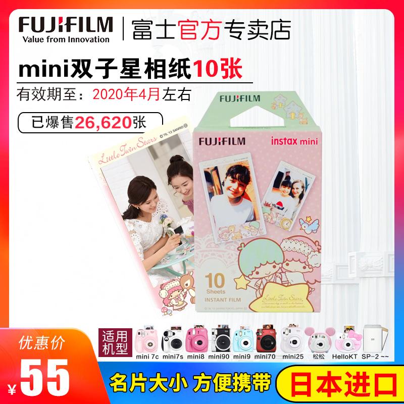 Fujifilm/富士拍立得卡通相紙mini7s/8/9/25/90/70/  雙子星相紙