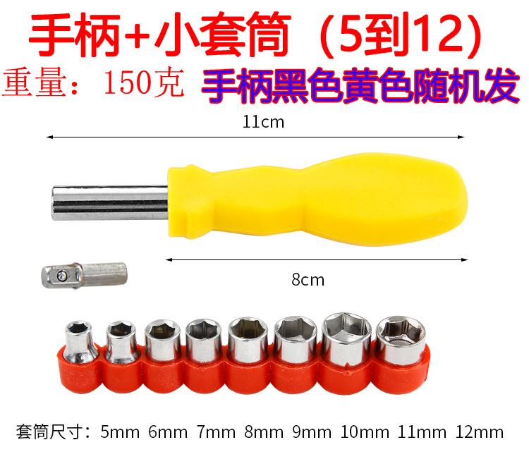小套筒扳手套装万能外六角多功能工具万用套管头10mm板手家用号个