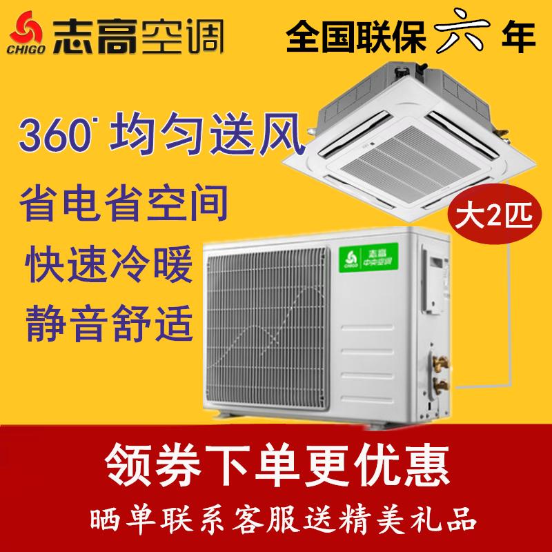 三匹 p 二 匹冷暖天花机天井机吸顶嵌入式吊顶 5 匹 3 匹 2 志高中央空调