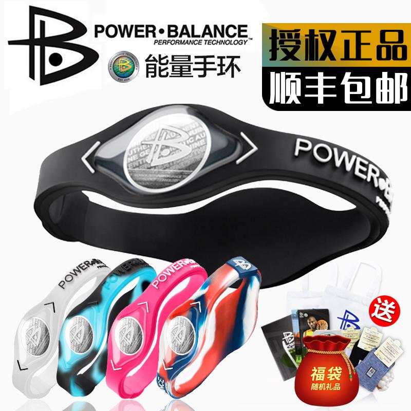 【授權正品】美國霸能POWER BALANCE能量平衡手環籃球運動腕帶男