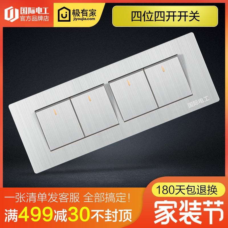 國際電工118型開關面板家用牆壁不鏽鋼四位大盒4四開雙控開關
