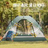 Camel outdoor tent 3-4 people camping automatic speed open thickened picnic rain camping equipment supplies
