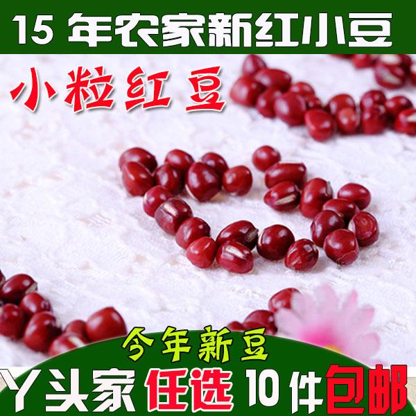 红小豆 沂蒙山区农家自产250g 2018新红小豆非赤红小豆 满额包邮