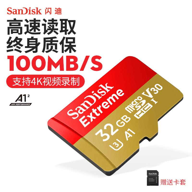 閃迪sd卡32g高速無人機儲存卡 行車記錄儀通tf卡GoPro運動相機micro SD手機記憶體卡 4K V30 100mb/s