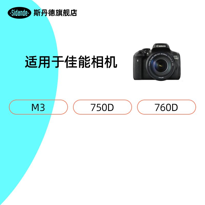 斯丹德LP-E17佳能电池适用佳能电池200D 77D 750D 760D 800D M3 M5 M6 m5 m6数码电池质保18个月