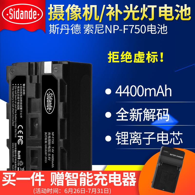 斯丹德Sony F750鋰電池適用索尼攝像機np-F770 np-f730 f530 f330 攝影攝像燈補光燈監視器電池4400mah大容量