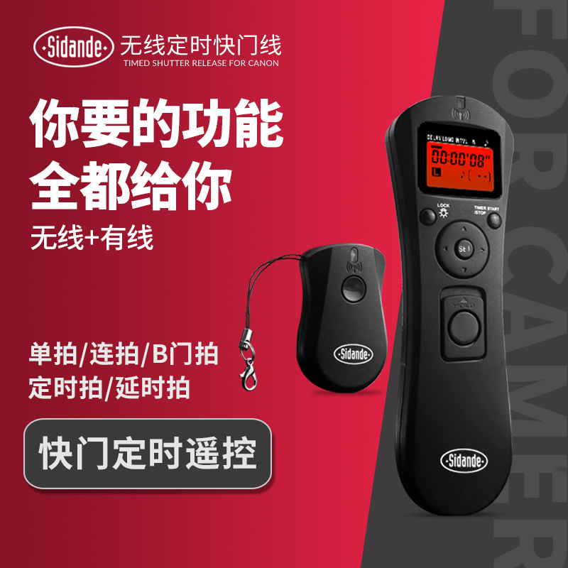斯丹德快門線無線定時遙控適用佳能相機EOS R RP 1D 77D 80D M5 M6 750D 200D 5D3 6D 6D2 5D4 5D2延時攝影