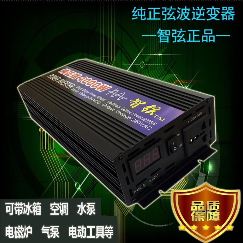 纯正弦波 3000w逆变器12V/24V转220V家用车载太阳能可带空调冰箱